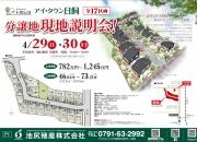 姫路 工務店 i-town(ア…