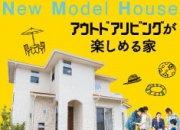 姫路 工務店 NEWモデル…