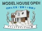 姫路 工務店 モデルハウ…