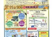 姫路 工務店 TOTO工場リ…