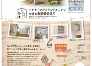姫路 工務店 新築完成見…