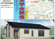 姫路 工務店 「平屋でゆ…