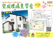 姫路 工務店 宍粟市山崎…