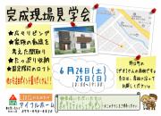 姫路 工務店 加古川市野…