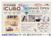 姫路 工務店 ONES CUBO…