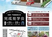 姫路 工務店 新築 『戸…
