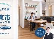 姫路 工務店 5/6(土).7(…