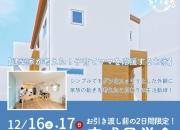 姫路 工務店 建築家が考…