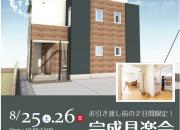 姫路 工務店 【お引渡し…