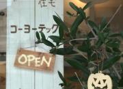 姫路 工務店 今年も開催…