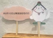 姫路 工務店 ◆6月土日…