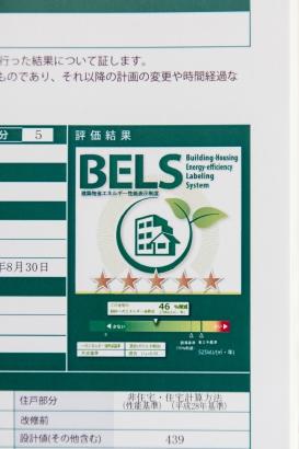 BELS 評価書