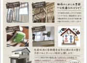 姫路 工務店 構造見学会…
