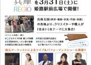姫路 工務店 兵庫REGIO