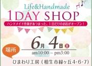 姫路 工務店 【1DAY SHO…