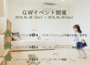 姫路 工務店 GWイベント…