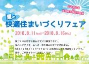 姫路 工務店 夏の快適住…