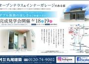 姫路 工務店 完成見学会…