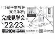 姫路 工務店 【共働き家…