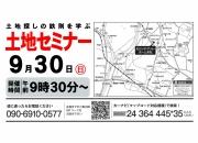 姫路 工務店 「土地探し…