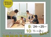 姫路 工務店 MODEL HOUS…