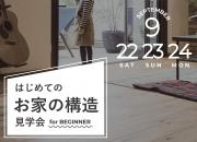 姫路 工務店 「はじめて…