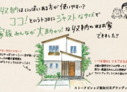 姫路 工務店 最終1邸!…