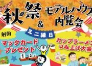 姫路 工務店 秋祭り&モ…