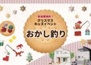 姫路 工務店 クリスマス…
