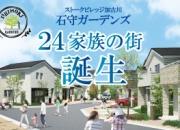 姫路 工務店 24家族の子…