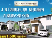 姫路 工務店 新しい街の…