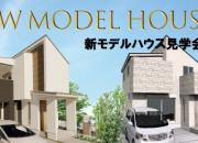 姫路 工務店 NEW MODEL …