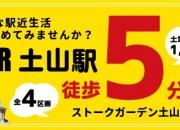 姫路 工務店 便利な駅近…