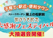 姫路 工務店 街びらき記…