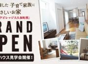 姫路 工務店 GRAND OPEN…