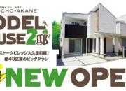 姫路 工務店 NEW OPEN!!