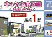 姫路 工務店 キャンセル…