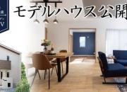 姫路 工務店 【完全予約…