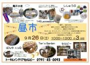姫路 工務店 【昼市】を…