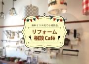姫路 工務店 チョコブラ…