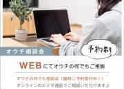 姫路 工務店 [予約制]WE…