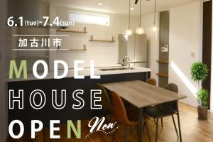 期間限定モデルハウス~家事動線◎で暮らしやすい シックな外観の家~