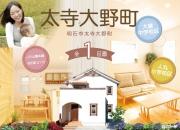 姫路 工務店 【太寺モデ…