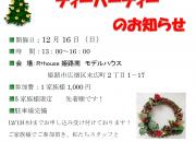 姫路 工務店 12月16日リ…