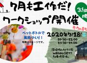 姫路 工務店 ペットボト…