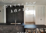 姫路 工務店 【完成見学…
