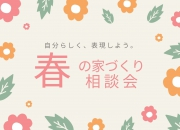姫路 工務店 【随時開催…