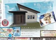 姫路 工務店 【新築完成…