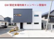 姫路 工務店 【GWフェア…