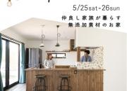 姫路 工務店 ◇5月25日(…